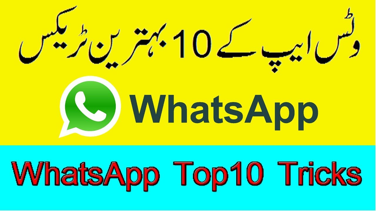 How To Whatsapp Festures 2018 Top10 Tricks on Whatsapp Urdu/Hindi
