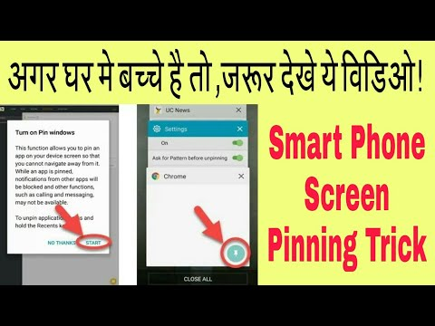 How to pin our android apps on screen? || screen Pinning || Android tricks & tips || Technical Nandu