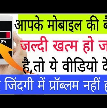 how to solve android phone battery backup problem 100 solutions tips by hindi tutorials 356x360 - Home